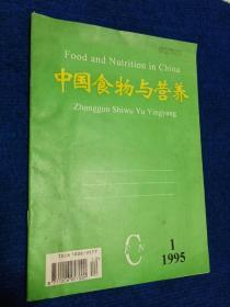 【创刊号】中国食物与营养  1995-1  总第1期