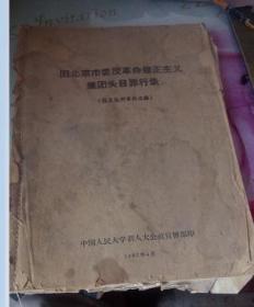 旧北京市委反革命修正主义集团头目罪行录--揭发批判罪行录