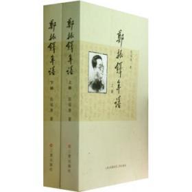 郑振铎年谱  (全二册)