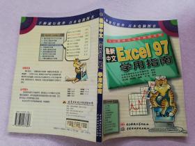 最新中文Excel 97学用指南【实物拍图 扉页有笔迹】