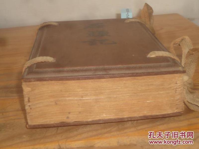 民国线装 《全图增评金玉缘》16册全木夹板(红楼梦 石头记)