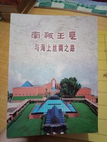 南越王墓与海上丝绸之路---16开彩色印刷