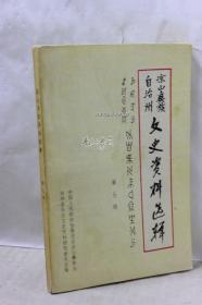凉山彝族自治州文史资料选辑 第七辑