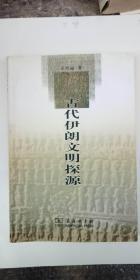 古代伊朗文明探源 作者 签名本 签赠本