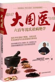 大国医系列:六百年沈氏祛病绝学