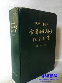 全国中文期刊联合目录 1833—1949(增订本)1981年8月(16开精装