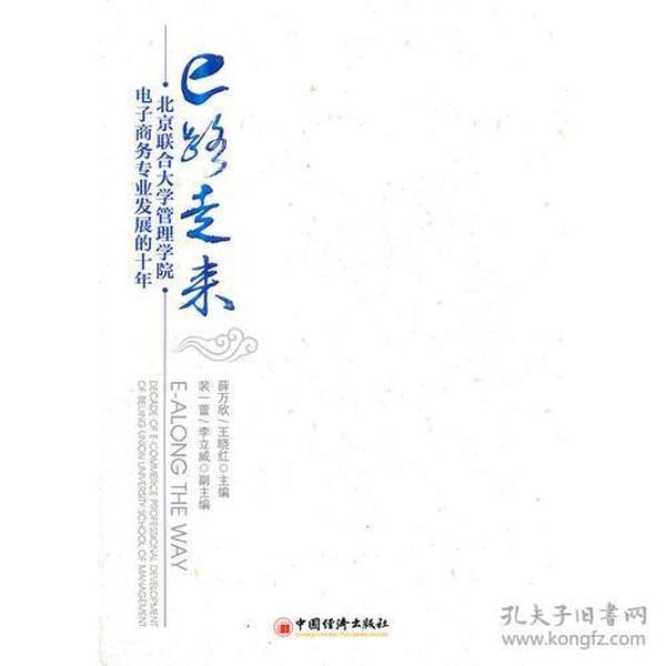 e路走来——北京联合大学管理学院电子商务专业发展的十年