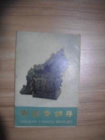 1976年明信片  中国青铜器(全10张)