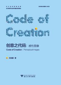 创意之代码:感性图像