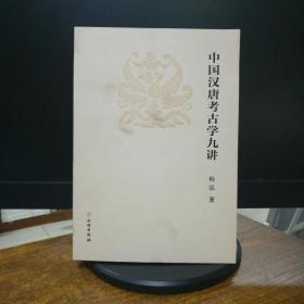 中国汉唐考古学九讲