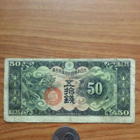 日本帝国政府军用手票.