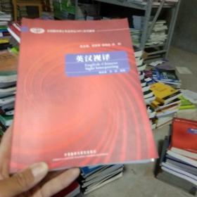 英汉视译 外语教学与研究 9787560081915 定价:41.9元 秦亚青,何
