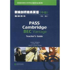 新编剑桥商务英语教师用书