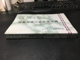毛泽东. 周恩来 刘少奇 朱德 邓小平 陈云 思想方法工作方法文选. 1版2印