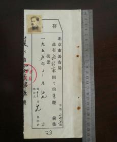 1955年【北京市公安局】《护照存根》(杨锡宪)毛笔填写  有照片              (节目单F29)