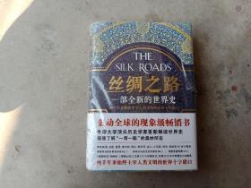 丝绸之路:一部全新的世界史 16开精装未拆封
