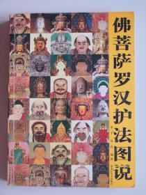 佛菩萨罗汉护法图说(一版一印980幅插图))