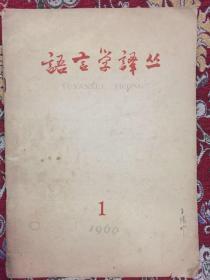 语言学译丛1960年第一期