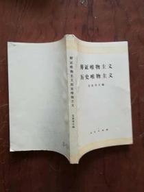 【辩证唯物主义历史唯物主义