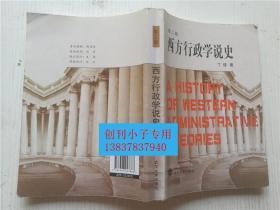 西方行政学说史 第二版  丁煌  著  武汉大学出版社