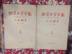 北京大学学报人文科学【1961年3期4期】