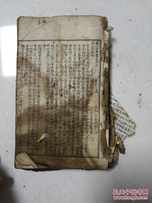 第一才子书 卷十三至二十一 品相如图 看好再拍。