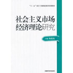 2014年高级审计师考试教材社会主义市场经济理论研究(沿用2013年版)