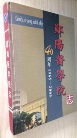 郧阳医学院志 1965——2005