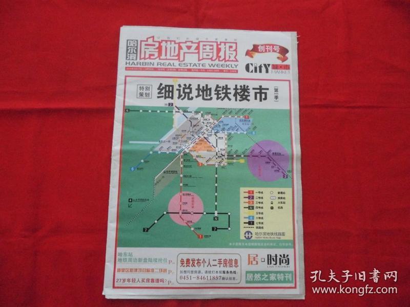 房地产周报。创刊号。2010年9月17日-9月30日。52版.