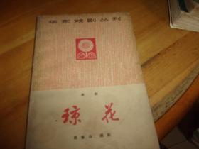 琼花(昆剧)