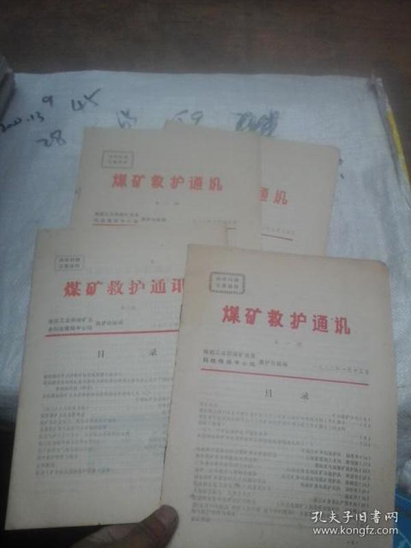 煤矿救护通讯1982年第1、2、3、4期   4本合售