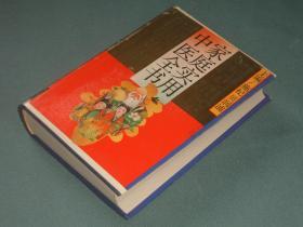 家庭实用中医全书【1992年6月一版一印】大32开精装本有护封