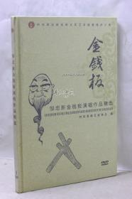 邹忠新金钱板演唱作品精选 16开书+DVD/各一本