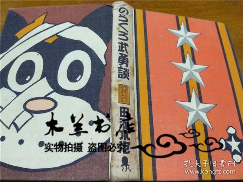 原版日本日文书 のらくろ武勇谈 田河水泡 株式会社讲谈社 1975年1月 32开硬精装