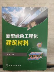 新型绿色工程化建筑材料(2018.9一版一印)