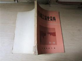 芜湖工运史资料 第一辑