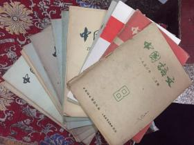 中国语文 【从五三年到九四年,共23本合售】