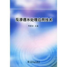 反渗透水处理应用技术