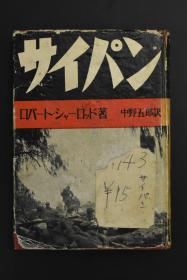 《塞班岛》1册 中野五郎译 二战时期日军和美军展开了激烈的战斗 美军开始进攻塞班史称塞班岛之战 日本战败 三万名守岛日军士兵战至只剩一千人。而美国在日本投下的原子弹小男孩和胖子就是塞班附近的天宁岛装载起飞的