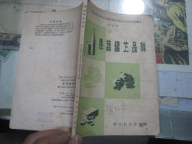 轻工业部上海食品:工业科学研究所食品工业技术报告汇编(第四辑):果蔬罐藏品种