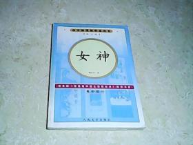 语文新课标必读丛书/高中部分;女神