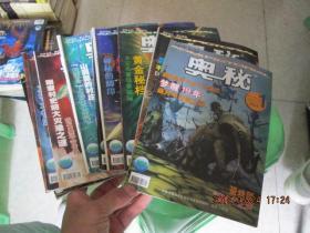 奥秘期刊:1996年-2004年共71本合售    实物图 品自定   30-1号