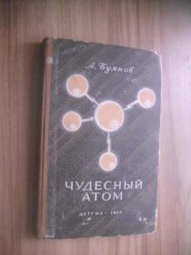 чудесный атом奇异的原子 53年俄文原版