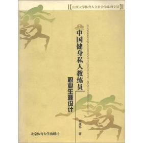 山西大学体育人文社会学系列文丛:中国健身私人教练员职业生涯设计
