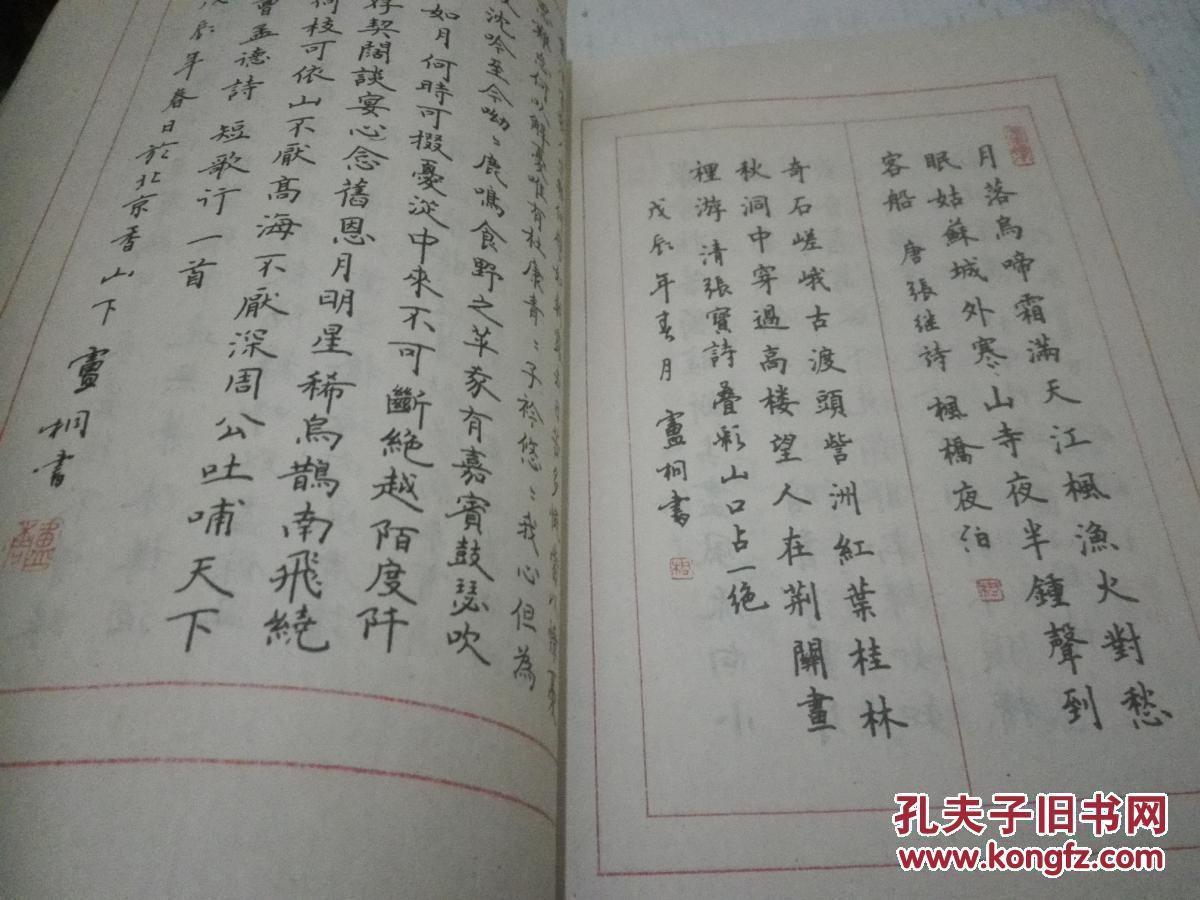 散文名篇钢笔书法 16开 1991年6月1版2印