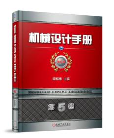 机械设计手册(第5卷)(第6版)