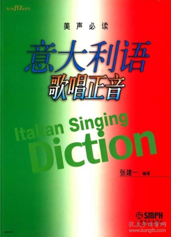 意大利语歌唱正音
