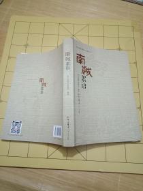 西汉南越王博物馆公共服务丛书:南越絮语-----16开平装本------2016年1版1印
