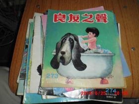 儿童老漫画: 良友之声  (265.266.272---281.283.284.)共14册合售