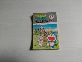 超长篇机器猫:哆啦A梦 17